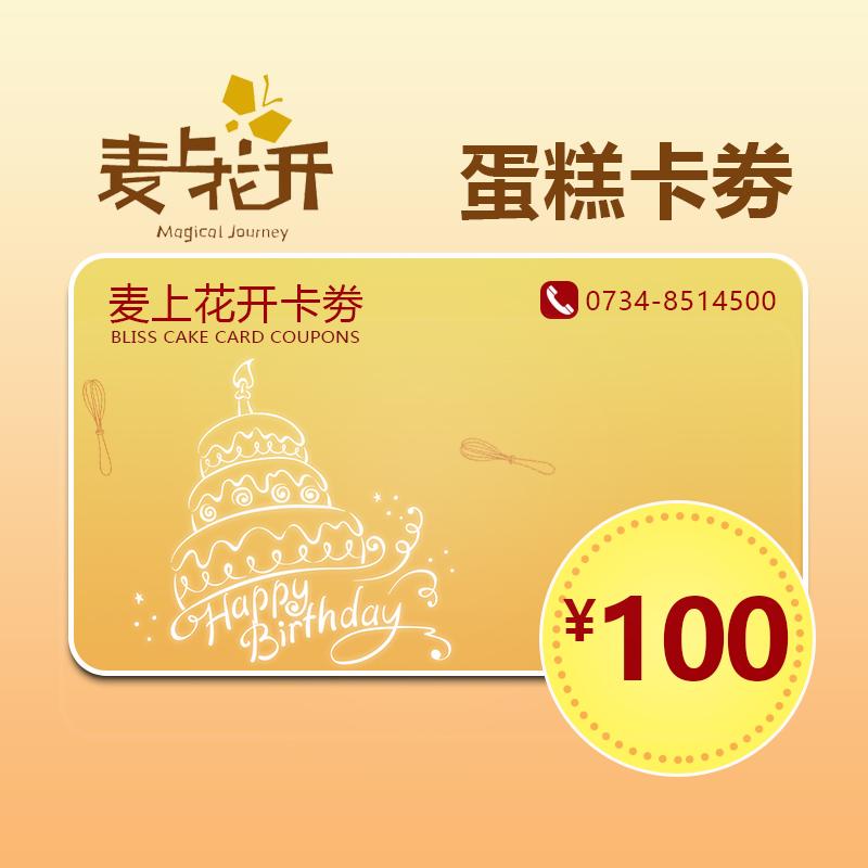 麦上花开兑换券100元(储值120元)生日福利卡粽子卡月饼卡 可兑换麦上开花任意面包饮料糕点产品