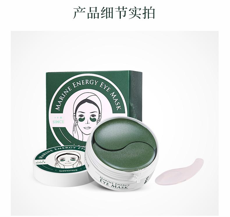 【跨境商品】韩国SHANGPREE/香蒲丽绿公主眼膜淡化细纹黑眼圈补水保湿
