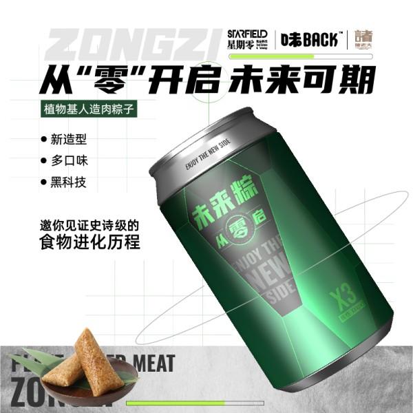 味BACK 植物基人造肉粽子 端午黑科技粽子 梅干菜人造五花肉粽
