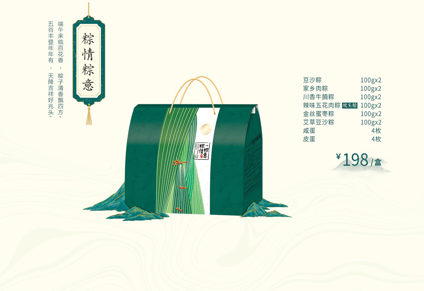 万利隆粽情粽意礼盒