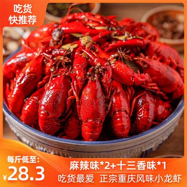 半夜虾叫油焖 即食加热小龙虾700g*3盒(麻辣*2+十三香*1) 助力湖北 网红油焖小龙虾
