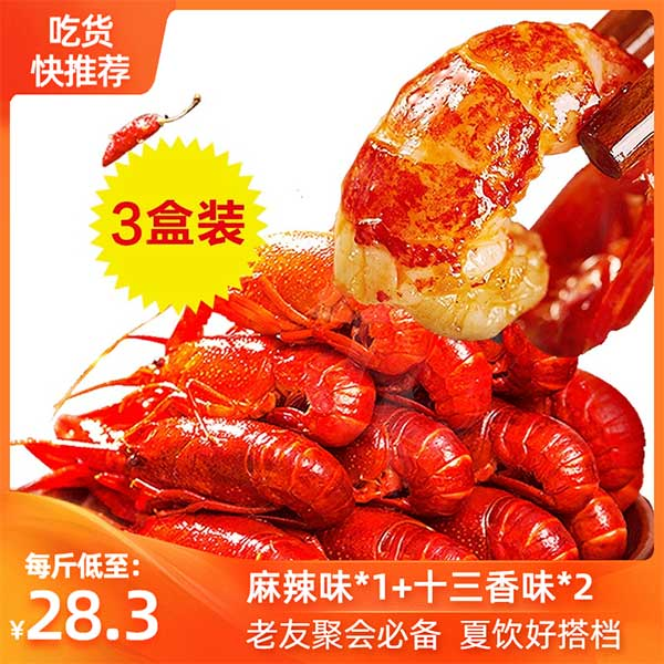 半夜虾叫油焖 即食加热小龙虾700g*3盒(麻辣*1+十三香*2) 助力湖北 网红油焖小龙虾