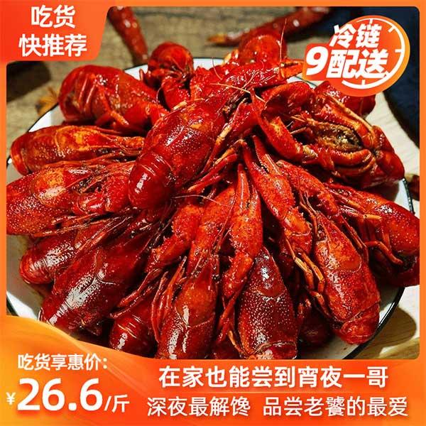 半夜虾叫油焖 即食加热小龙虾700g*4盒(麻辣/十三香各两盒) 助力湖北 网红油焖小龙虾