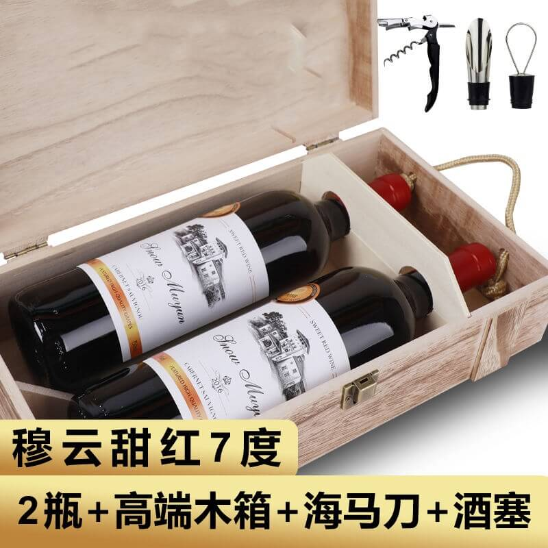 斯诺穆云 法国原酒 进口红葡萄酒红酒750ml*2支装+木箱+酒具