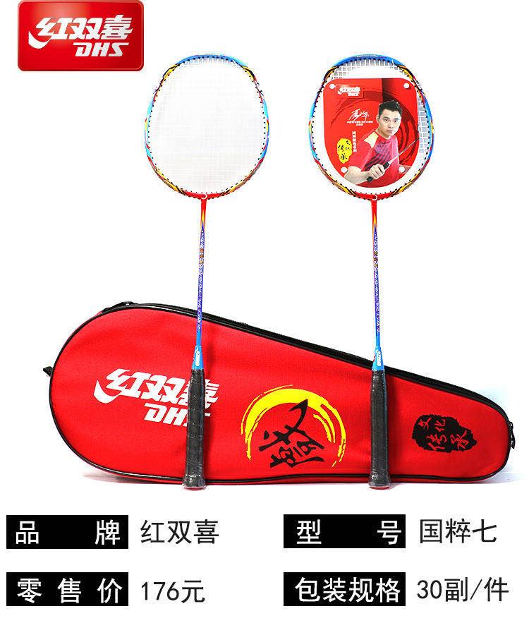 红双喜羽毛球拍国粹7((5付起订,支持湖南,广东,海南订货)))