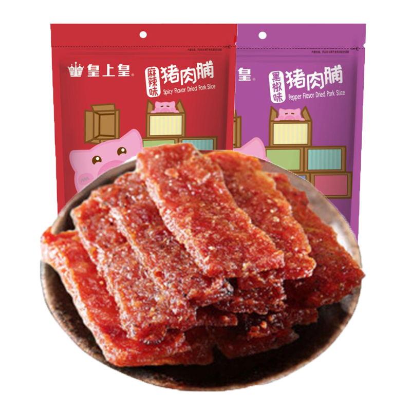 皇上皇80g麻辣味猪肉脯 + 皇上皇80g黑椒味猪肉脯(两种包装随机发货)