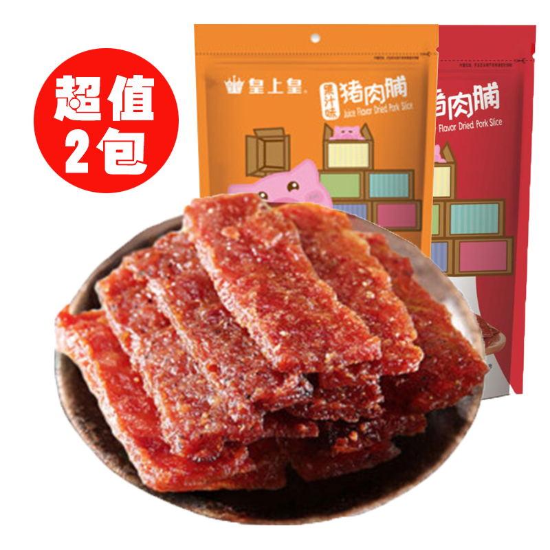 皇上皇80g果汁味猪肉脯 + 皇上皇80g麻辣味猪肉脯(两种包装随机发货)