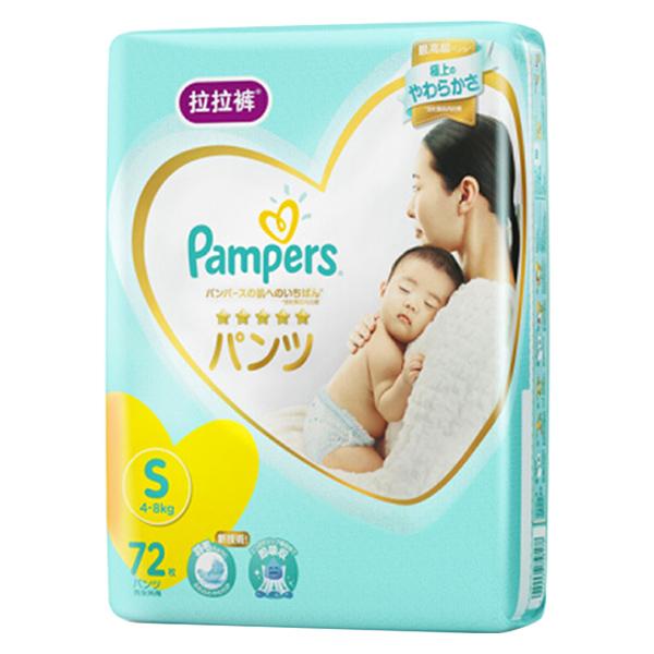 帮宝适一级帮拉拉裤S72片(4-8kg)新生儿裤型纸尿裤尿不湿轻薄透气