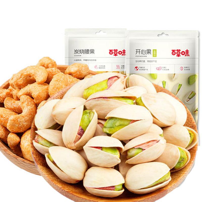 百草味炭烧腰果100g + 百草味开心果(盐焗味)100g