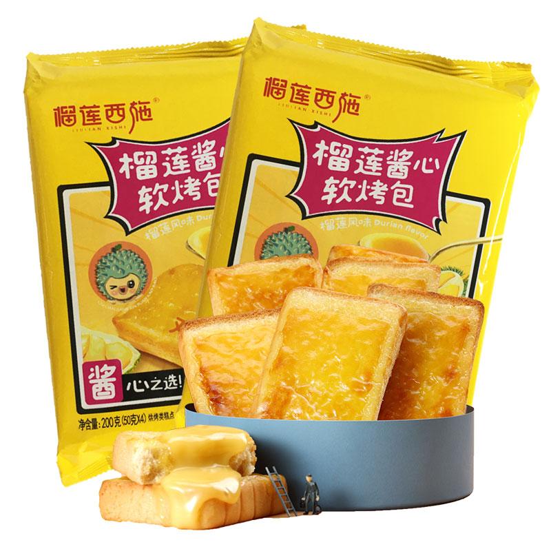 榴莲西施 榴莲酱心软烤包面包早餐包点心糕点甜点吐司小面包 莲酱心软烤包200g/包*2包
