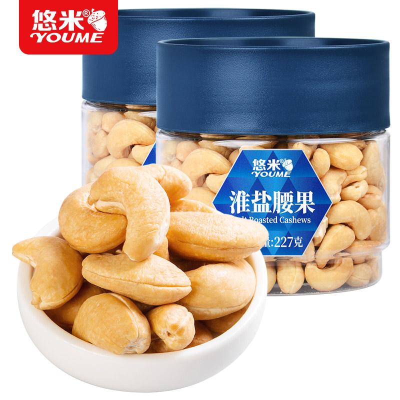 悠米坚果炒货休闲零食 越南特产每日坚果干果果仁盐焗腰果227g*2罐