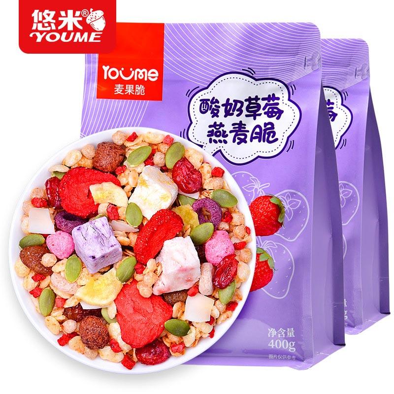 悠米 酸奶块草莓果粒坚果燕麦脆 即食燕麦片 代餐麦片营养早餐干吃零食燕麦脆400g*2包
