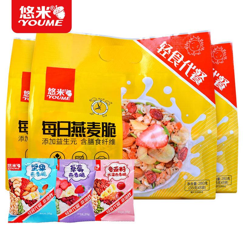 悠米即食燕麦片代餐麦皮营养早餐干吃零食每日燕麦脆280g*3包