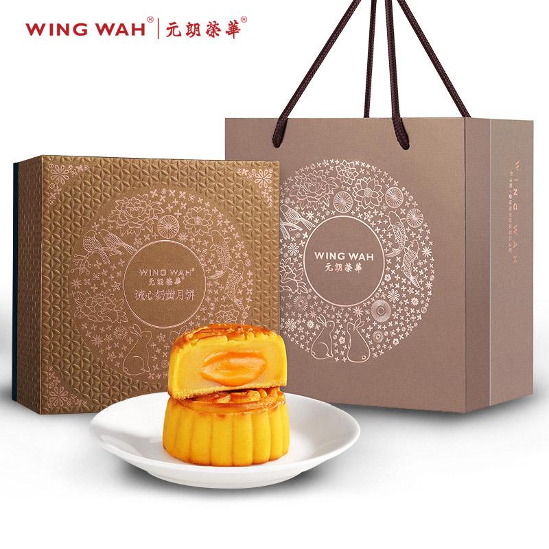 元朗荣华流心奶黄月饼港式流沙中秋团购送礼盒装经典传统