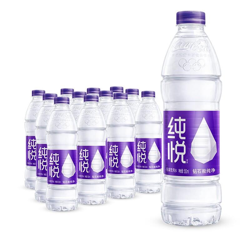 可口可乐纯悦饮用纯净水550ml(同一地址100-400件起售,配送范围请浏览详情页)