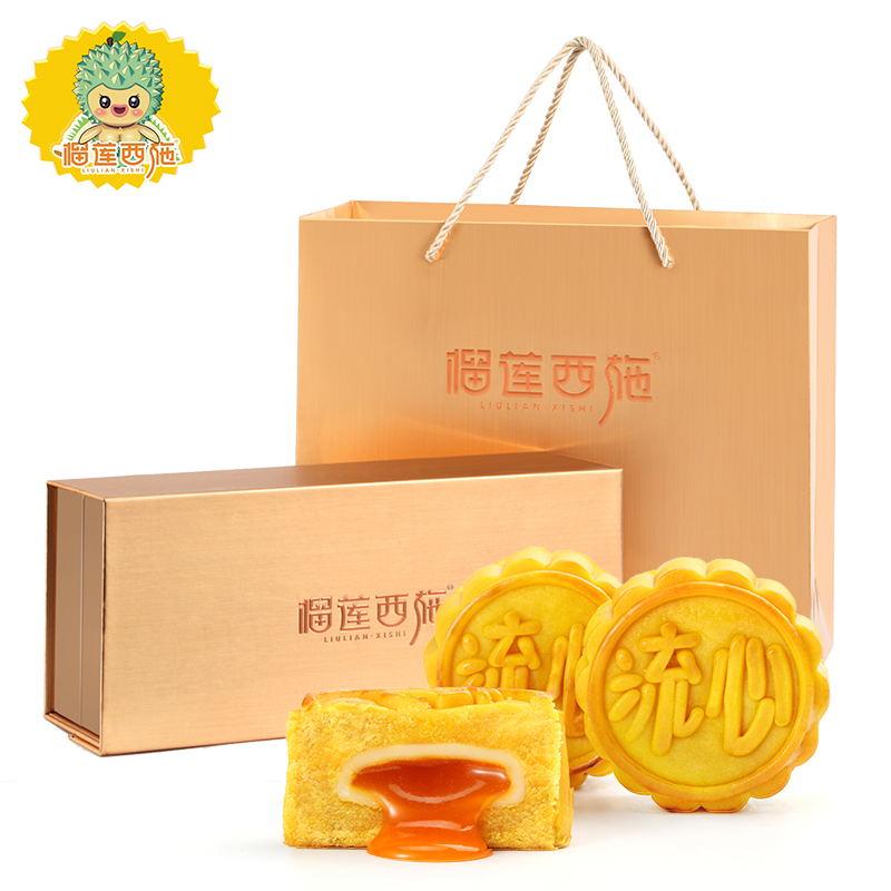 榴莲西施广式芝士奶黄月饼礼盒教师节中秋送礼 300克(50克X6)【预售8月上中旬发货】