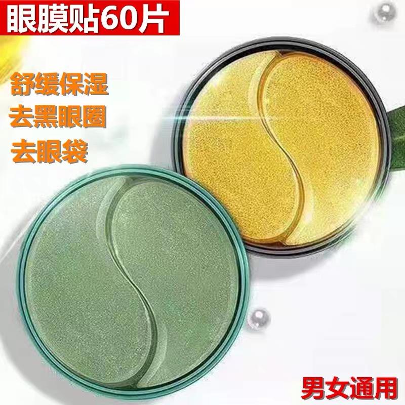 海蓝小屋眼膜一盒(1.4g*60)(蜜莹润蜂胶紧致)(舒缓保湿、蜂胶紧致)
