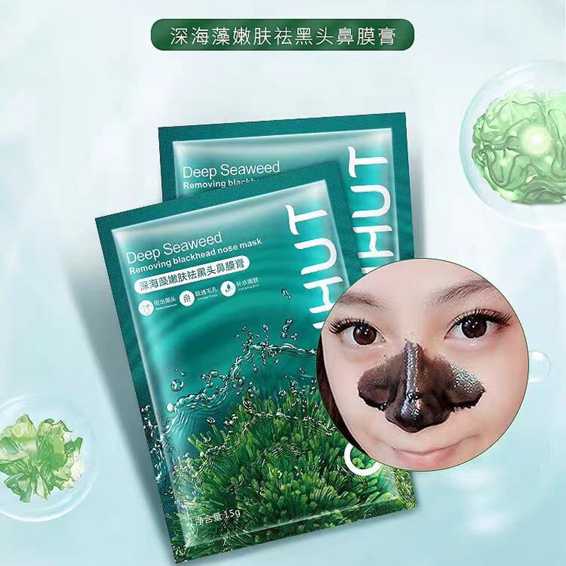 海蓝小屋祛黑头鼻膜膏一盒(15ml*10)(深海藻嫩肤)(深层去污、嫩滑肌肤)