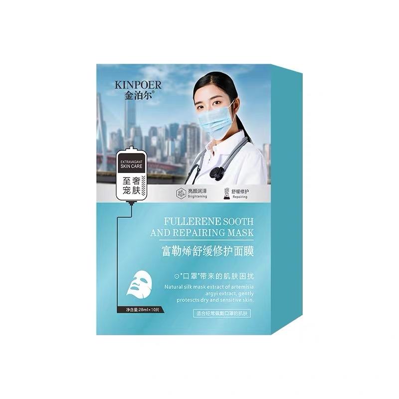 金泊尔富勒烯舒缓护面膜一盒(每盒28ml*10)(舒缓养颜、修复舒缓)