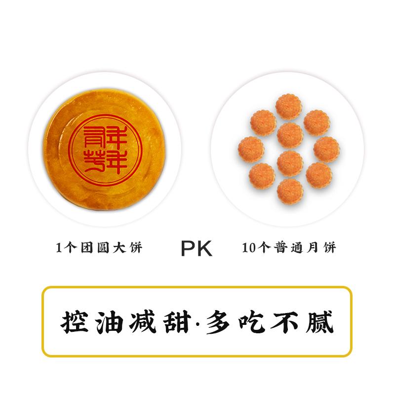 味BACK网红大月饼芋泥咸蛋黄味 500g/盒