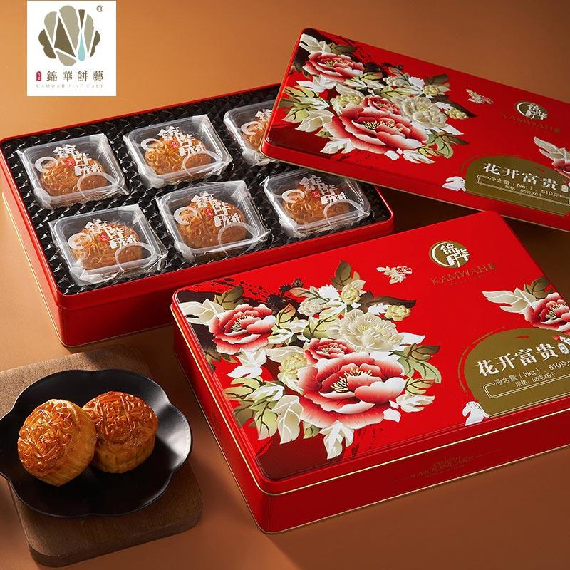 锦华花开富贵月饼礼盒510g(现货)