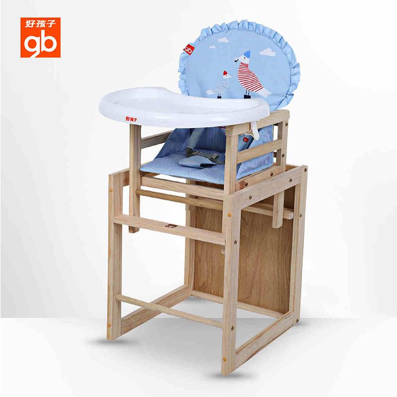 好孩子宝宝椅子餐椅实木儿童饭桌家用多功能小孩婴儿吃饭座椅