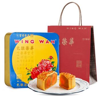 元朗荣华双黄白莲蓉月饼740g仅限同一地址50份起送