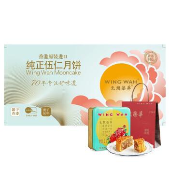元朗荣华伍仁月饼740g仅限同一地址50份起送