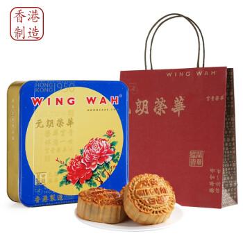 元朗荣华四喜满堂月饼740g仅限同一地址50份起送