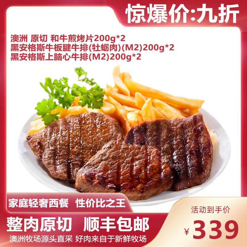 原膳星享AU359原切家庭牛排套餐B  总重1200g