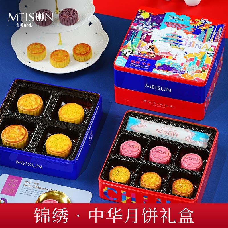 美诚锦绣·中华中秋月饼礼盒700g