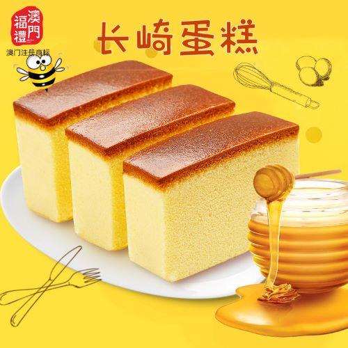 澳门福礼长崎蛋糕(牛奶味/蜂蜜味)1000g