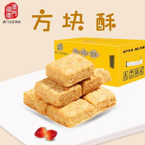澳门福礼方块酥(咸蛋黄味)783g