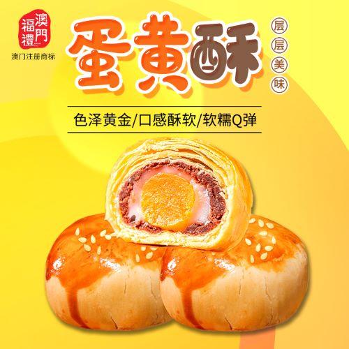 澳门福礼蛋黄酥(红豆味/莲蓉味)1000g