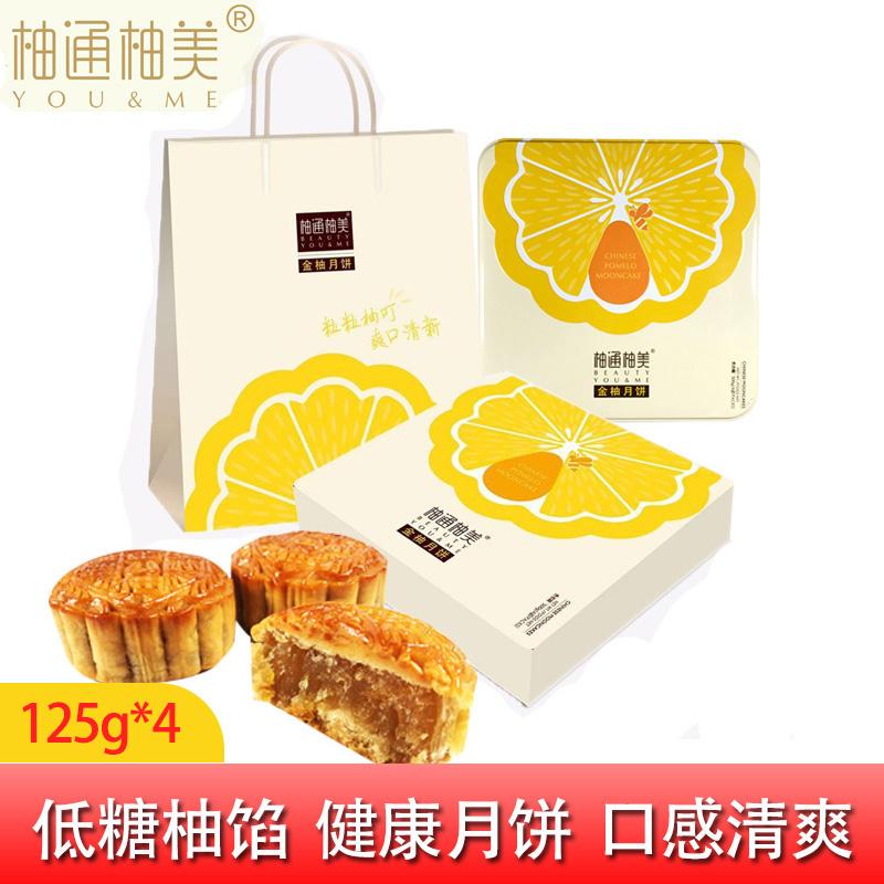 柚通柚美  柚子月饼500g(铁盒装 金柚月饼125g*4个)素-低脂低糖,金柚清香而回甘,清爽不油腻