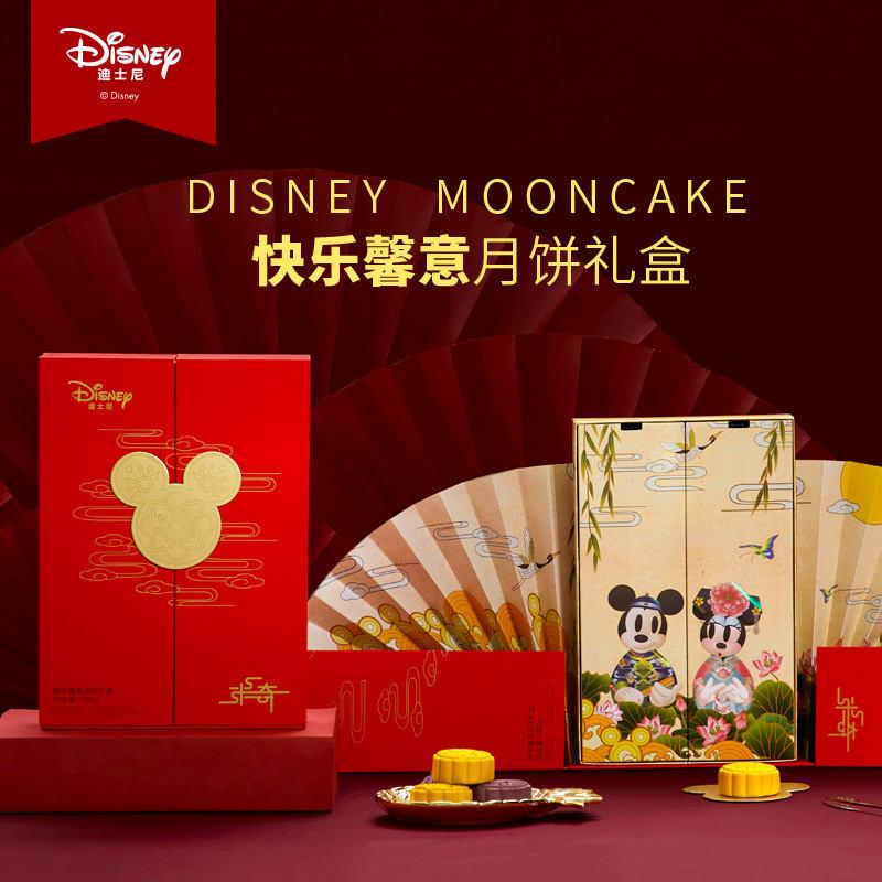 迪士尼 快乐馨意月饼礼盒 480g(桑椹月饼60g*2、莲蓉黑糖月饼60g*2、香芒月饼60g*2、粒粒红豆沙月饼60g*2)