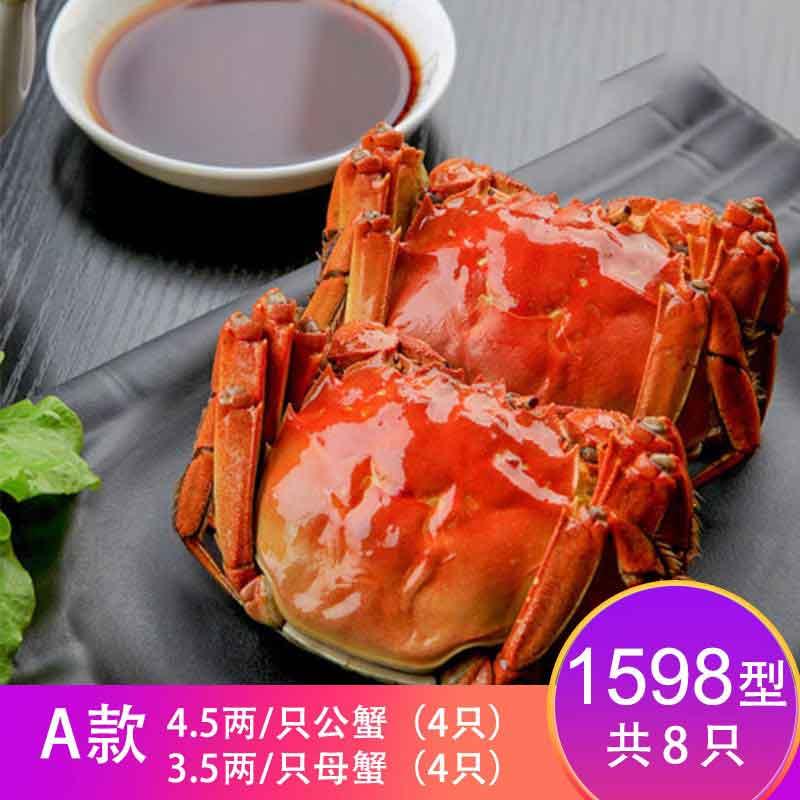 【卡劵】故味食集阳澄湖大闸蟹 1598型  A款4.5两/只3.5两/只 8只(各4只)