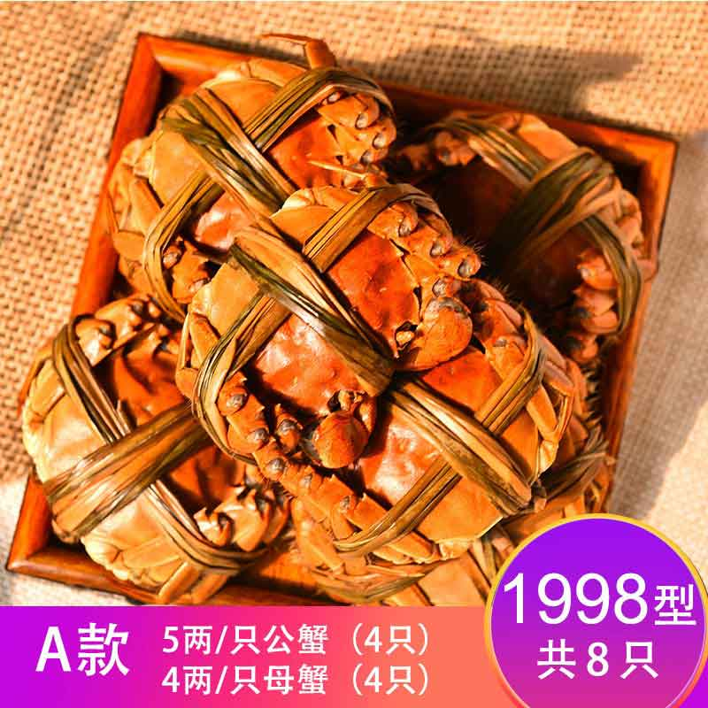 【卡劵】故味食集阳澄湖大闸蟹1998型  A款 5两/只4两/只 8只(各4只)