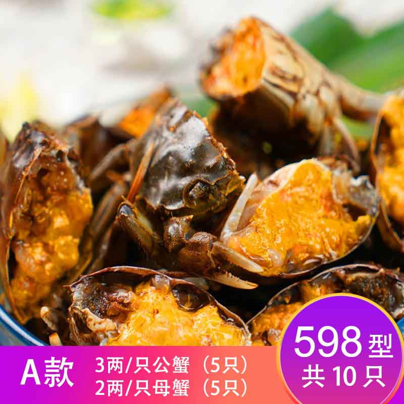 【卡劵】故味食集阳澄湖大闸蟹598型 A款3两/只 2两/只 10只(各5只)