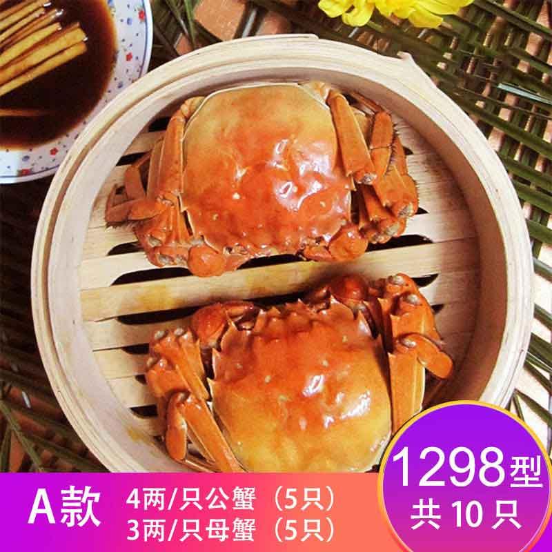 【卡劵】故味食集阳澄湖大闸蟹1298型   A款4两/只3两/只 10只(各5只)
