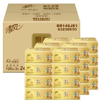 清风(APP)抽纸 原木纯品金装系列 3层120抽软抽*24包纸巾(整箱销售)(新老包装交替发货)