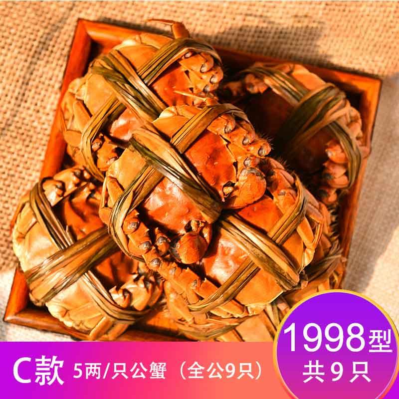 【卡劵】故味食集阳澄湖大闸蟹1998型  C款  5两/只全公9只