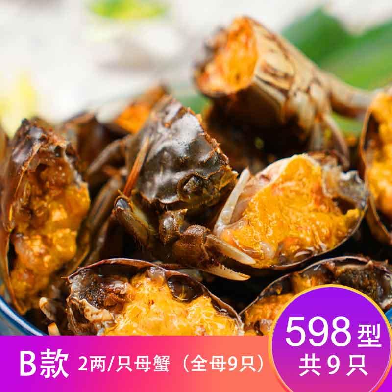 【卡劵】故味食集阳澄湖大闸蟹598型  B款2两/只   全母9只