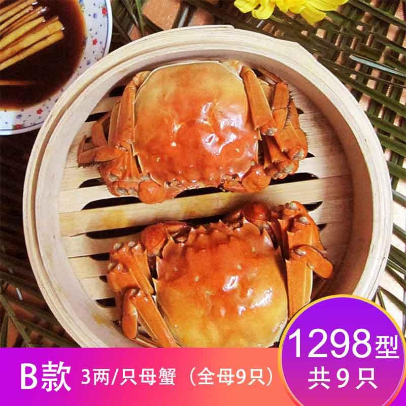 【卡劵】故味食集阳澄湖大闸蟹1298型  B款3两/只   全母9只