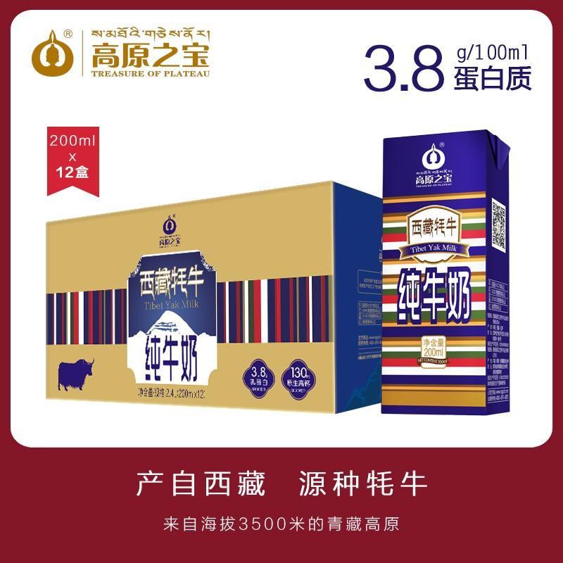 西藏高原之宝牦牛纯牛奶箱装200mlX12支