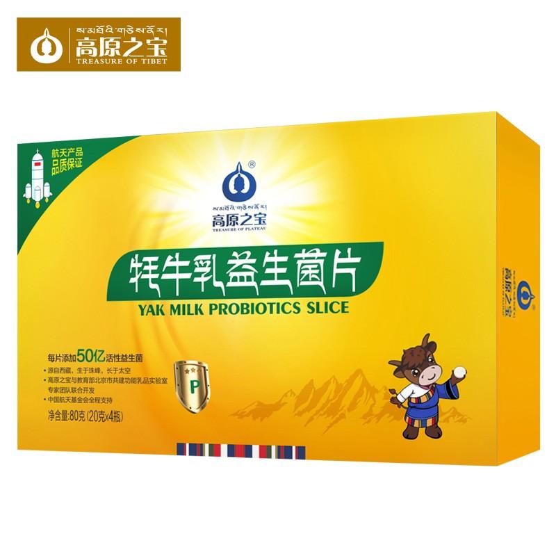 高原之宝牦牛乳益生菌片80g