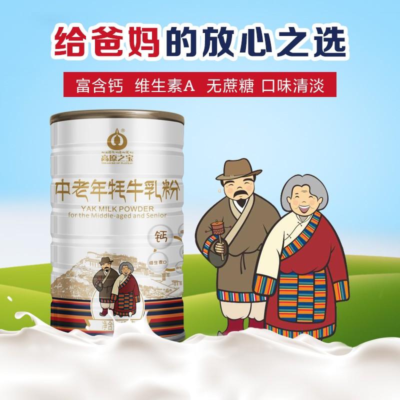 高原之宝中老年牦牛奶粉400g