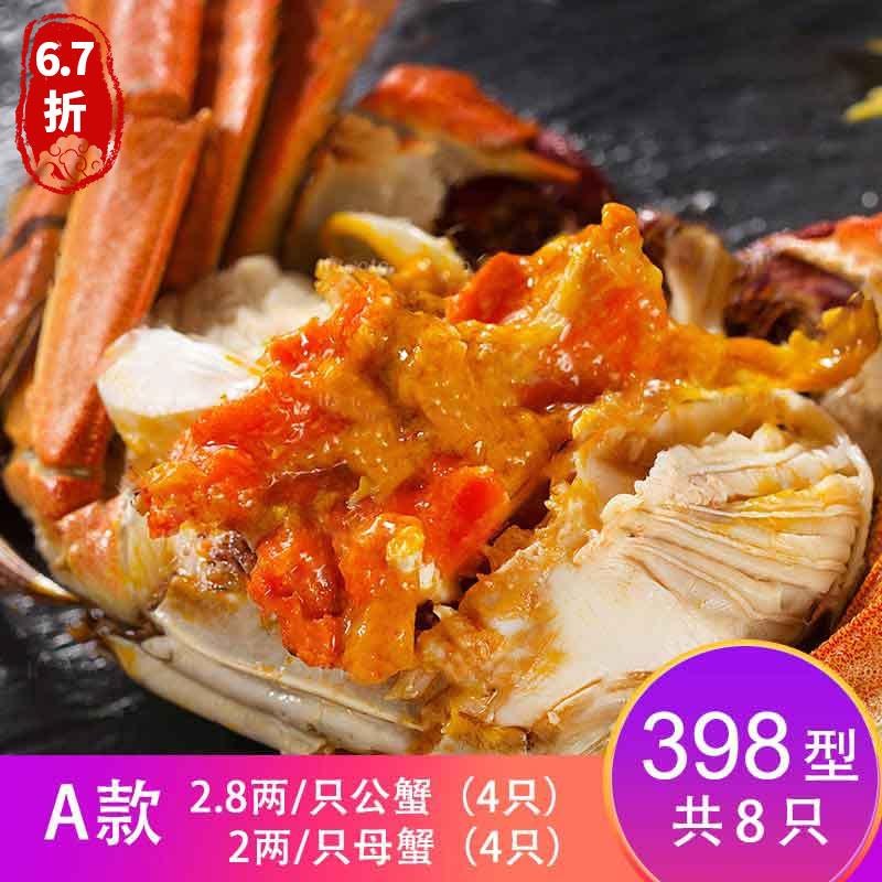 【卡劵】故味食集阳澄湖大闸蟹398型A款公2.8两/只    母2两/只  ( 8只/各4只)