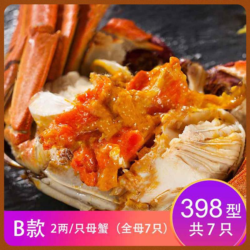 【卡劵】故味食集阳澄湖大闸蟹398型 B款 母2两/只      全母7只